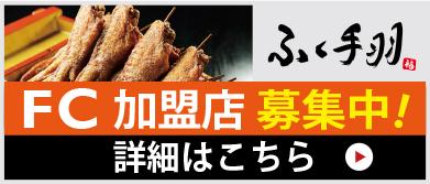 ふく手羽 FC加盟店募集中